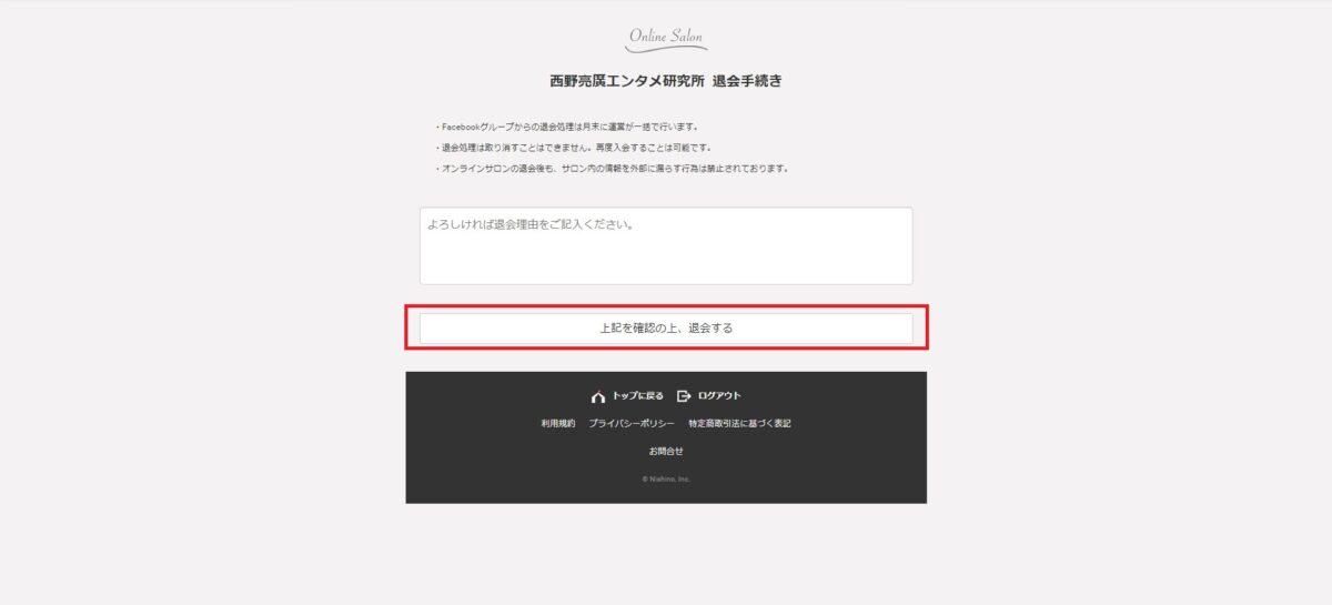 西野亮廣エンタメ研究所の退会手順4
