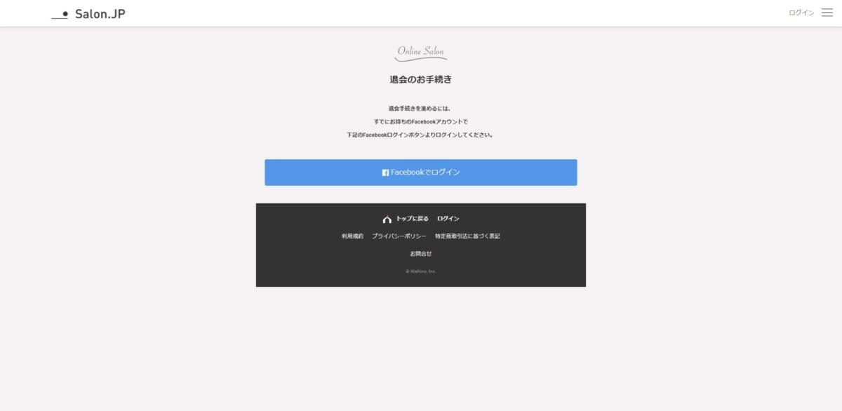 西野亮廣エンタメ研究所の退会手順3