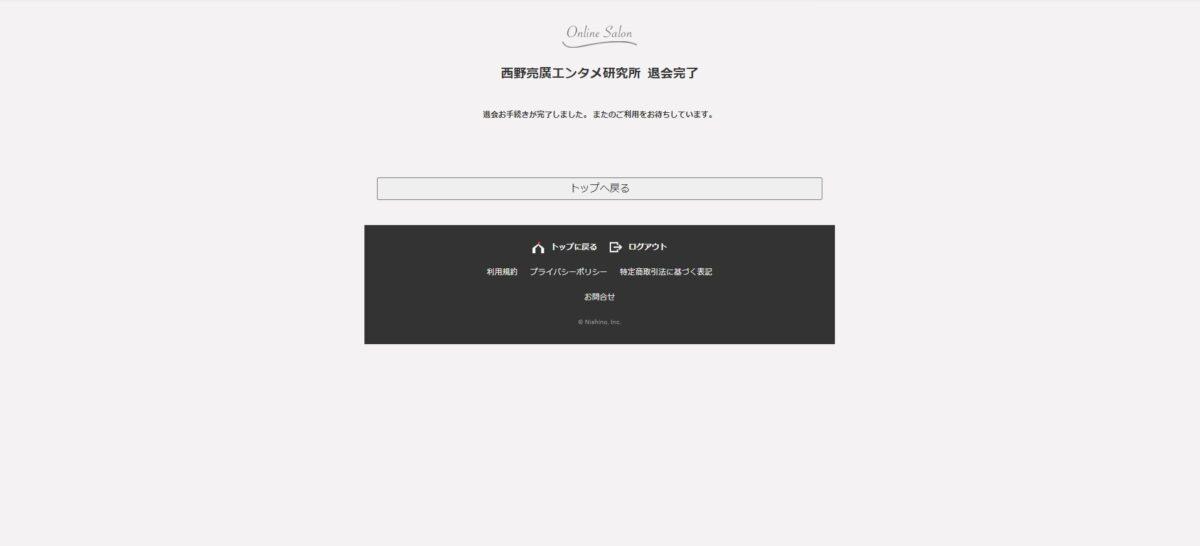 西野亮廣エンタメ研究所の退会手順5