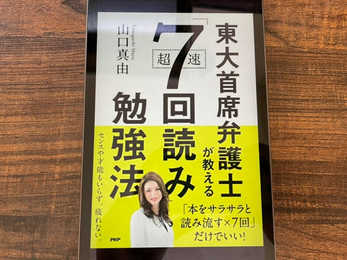 7回読み勉強法のやり方を東大主席弁護士の書籍から紹介【内容・感想・書評】
