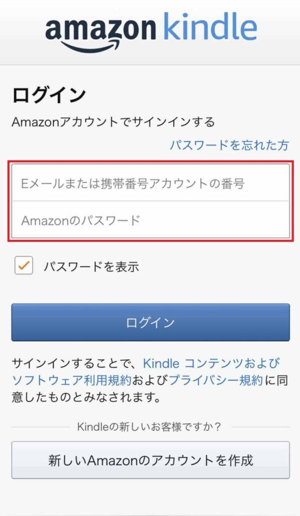 「kindle」のアプリを起動し、Amazonのアカウント情報を入力