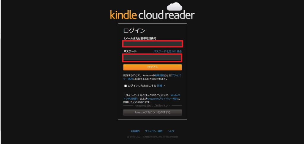 「kindle unlimited」を登録しているAmazonアカウントの情報を入力
