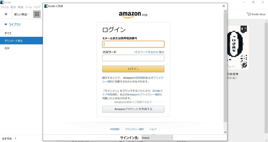 インストールが完了して利用規約に同意したら、Amazonアカウントでログイン
