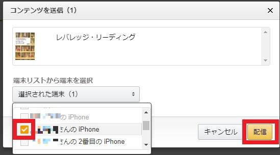 コンテンツを配信したい端末を選んで、「配信」ボタンをクリック