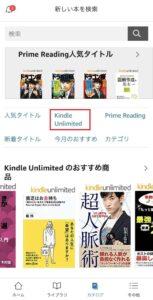 ページ上部のカテゴリ「kindle unlimited」をタップ