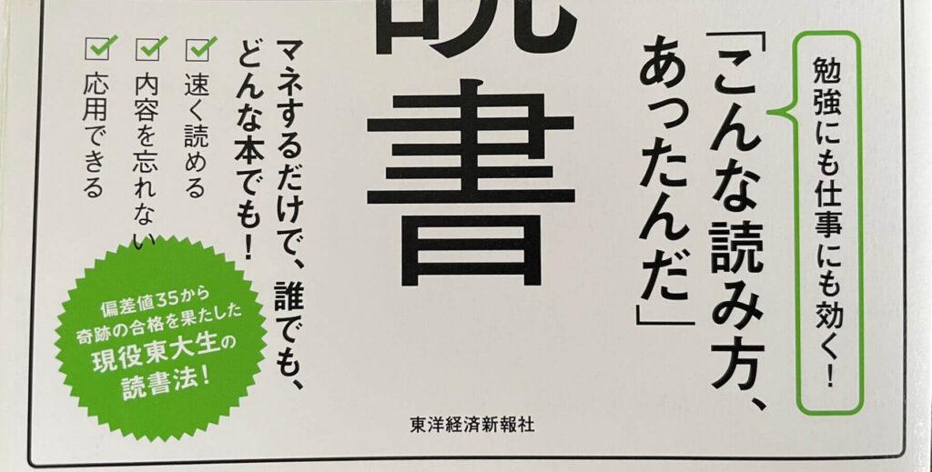 東大読書 本 帯 1