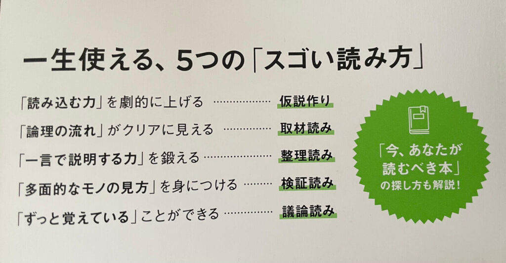 東大読書 本 帯 2