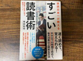 【速読日本一】「すごい読書術」の内容を要約してみました【要約・感想・書評】