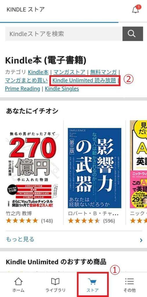 ページ上部のカテゴリ「kindle unlimited 読み放題」をタップ