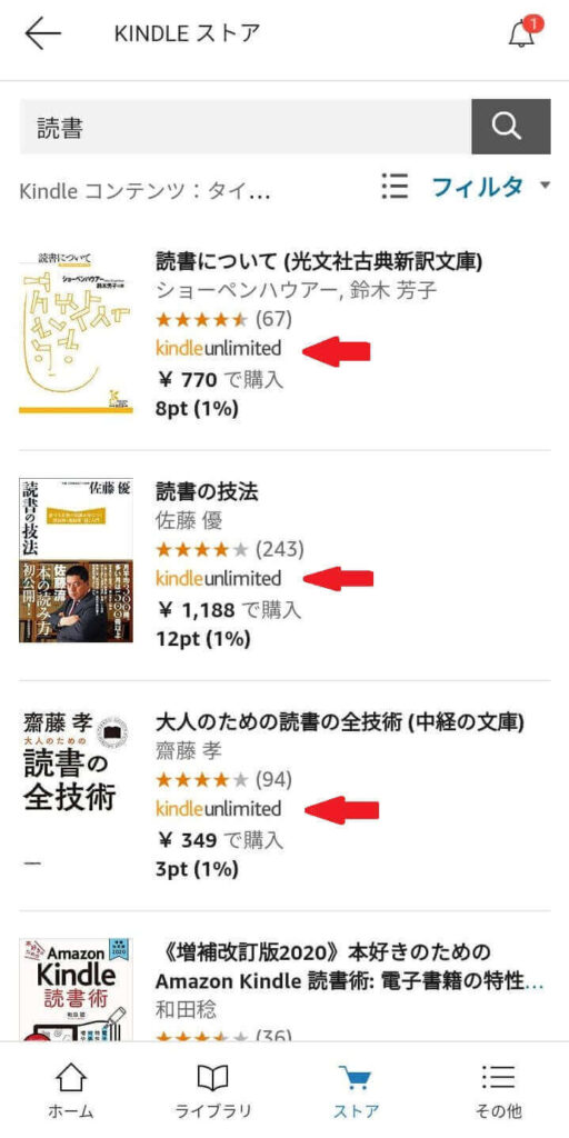 検索結果一覧に自分の探したい本のkindle unlimited対象本のみ並ぶ