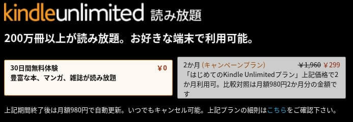 Kindle Unlimitedの料金プラン