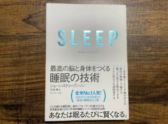 「sleep 最高の脳と身体をつくる睡眠の技術」の内容を要約【要約・感想・書評】