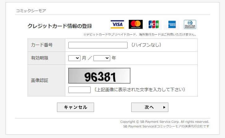 お支払い情報を入力して「次へ」をクリック
