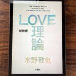 「LOVE理論」という本を読んだのでポイントを要約します【書評・感想・レビュー】