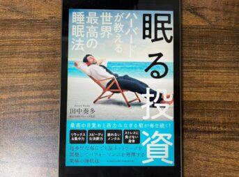 【要約】「眠る投資 ハーバードが教える世界最高の睡眠法」を解説【内容・レビュー・書評】