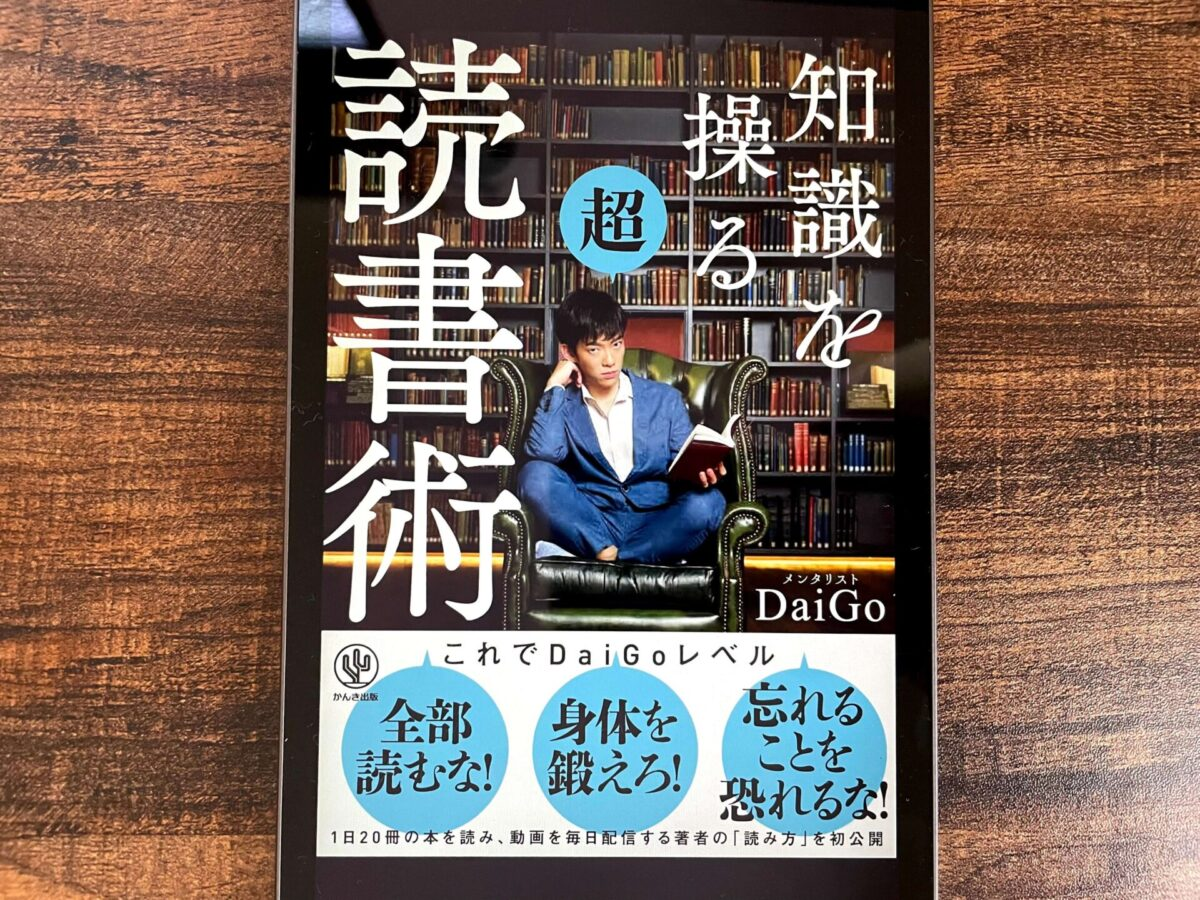 【書評】「知識を操る超読書術」で読書術について勉強しましょう【感想・レビュー】