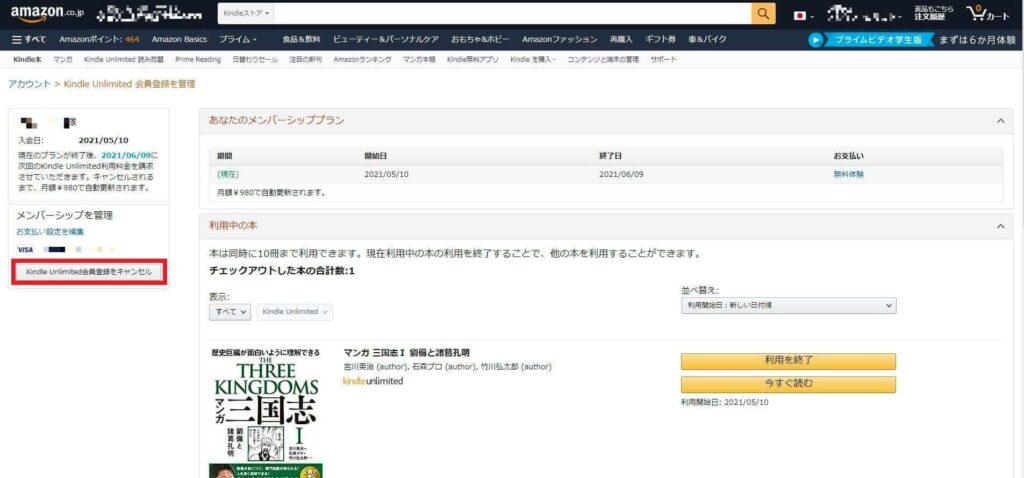 「メンバーシップを管理」にある「Kindle Unlimited会員登録をキャンセル」をクリック