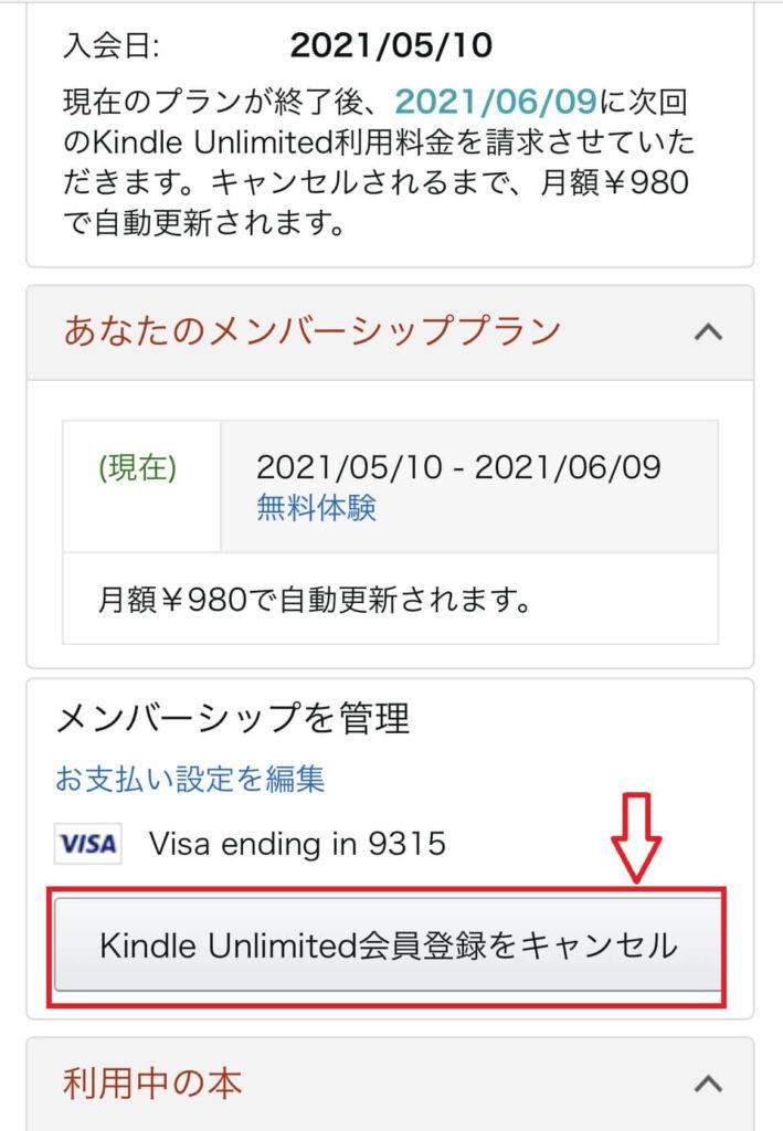 「Kindle Unlimited会員登録をキャンセル」をクリック