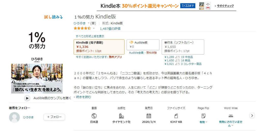 紙の本より電子書籍のほうが安い