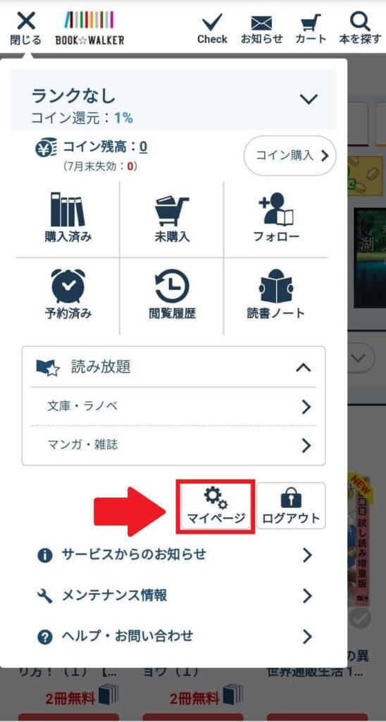 「メニュー」から「マイページ」を選択2