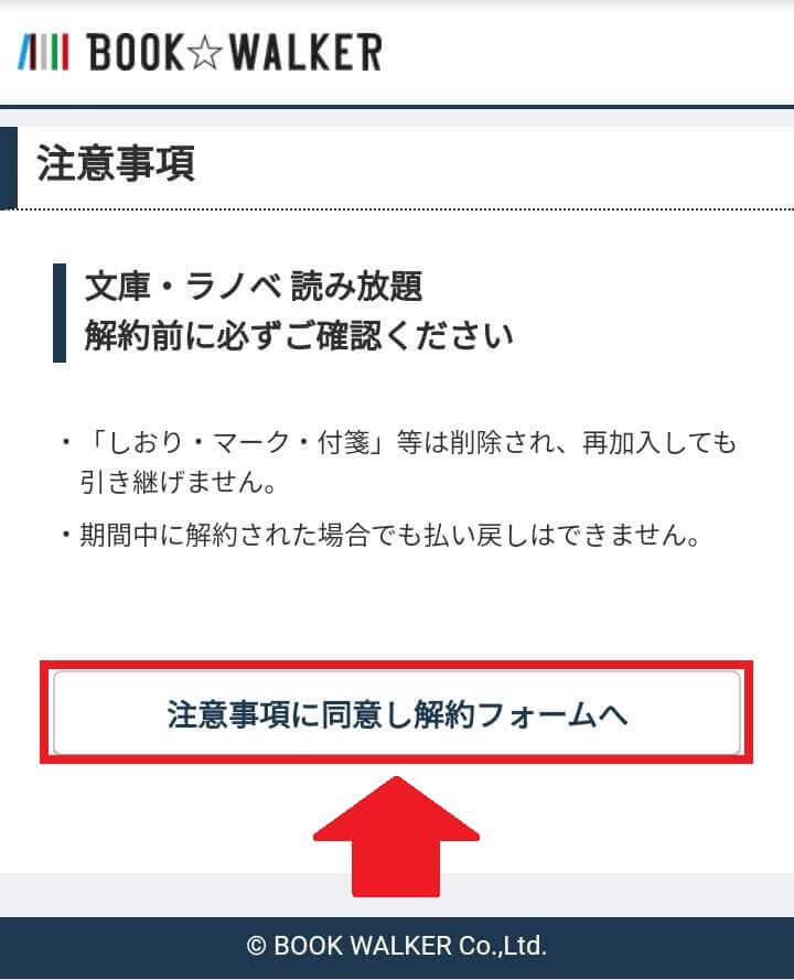 注意事項のページで「注意事項に同意し解約フォームへ」を選択