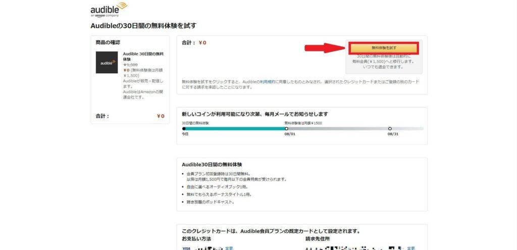 請求ページになるので、商品の確認とお支払い方法を確認し、「無料体験を試す」をクリック