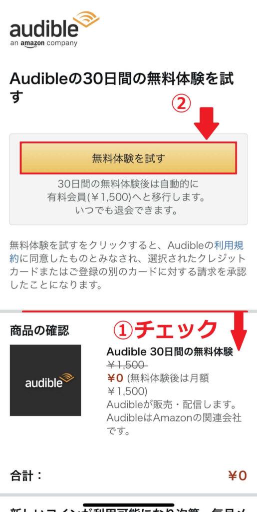 請求ページになるので、①商品の確認とお支払い方法を確認し、②「無料体験を試す」をクリック1
