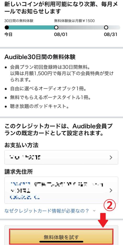 請求ページになるので、①商品の確認とお支払い方法を確認し、②「無料体験を試す」をクリック2