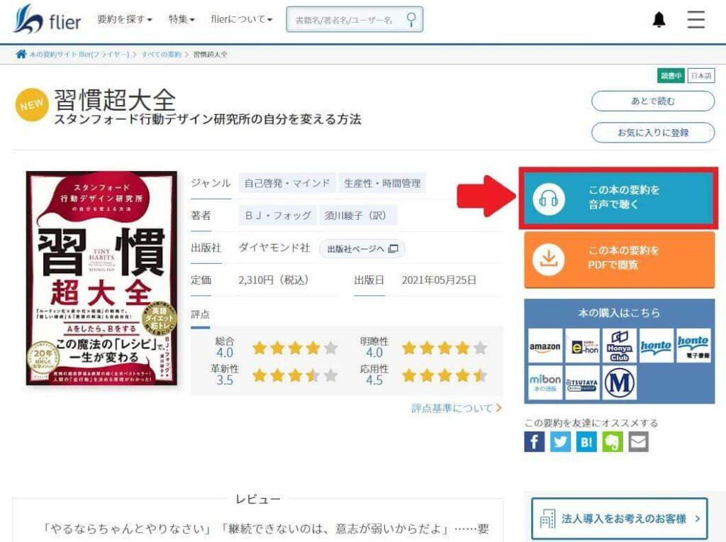 書籍情報の左側に表示される「この本の要約を音声で聴く」を選択する