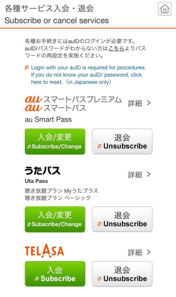 各種サービスが表示されるので、ブックパスの欄にある「退会」を選択1