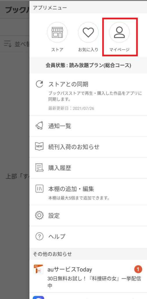 右上の「≡」を選択し、上部にある「マイページ」を選択2