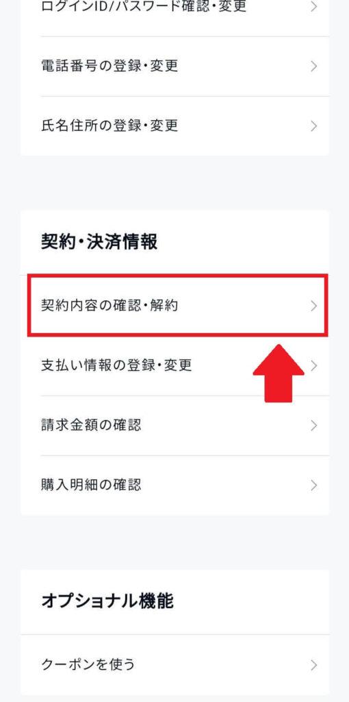 「アカウント設定」から「契約内容の確認・解約」を選択2