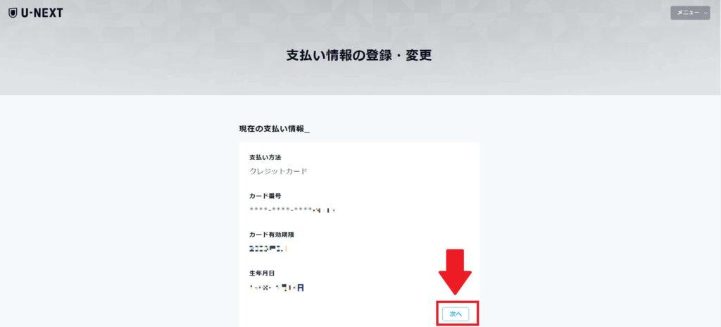 ④現在の支払い方法を確認し、「次へ」をクリック