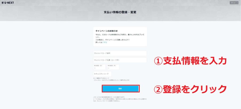 ⑤クレジットカードを入力し、「登録」をクリック→登録完了