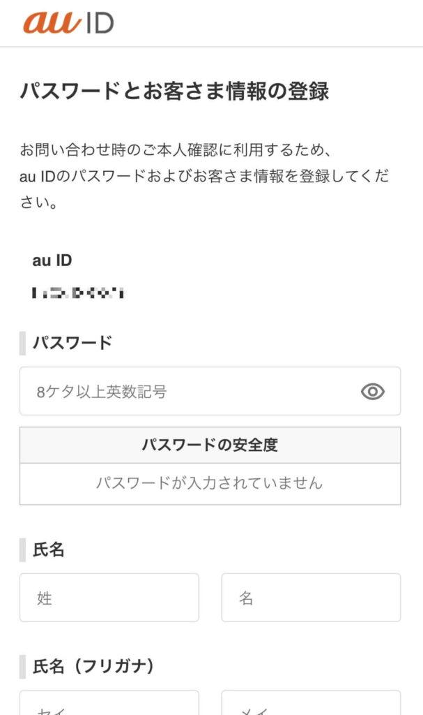 パスワードとお客さま情報の登録のページでそれぞれの項目を入力1