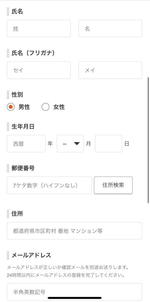 パスワードとお客さま情報の登録のページでそれぞれの項目を入力2