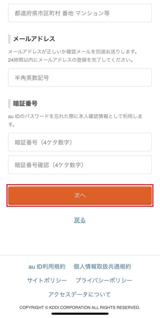 パスワードとお客さま情報の登録のページでそれぞれの項目を入力3