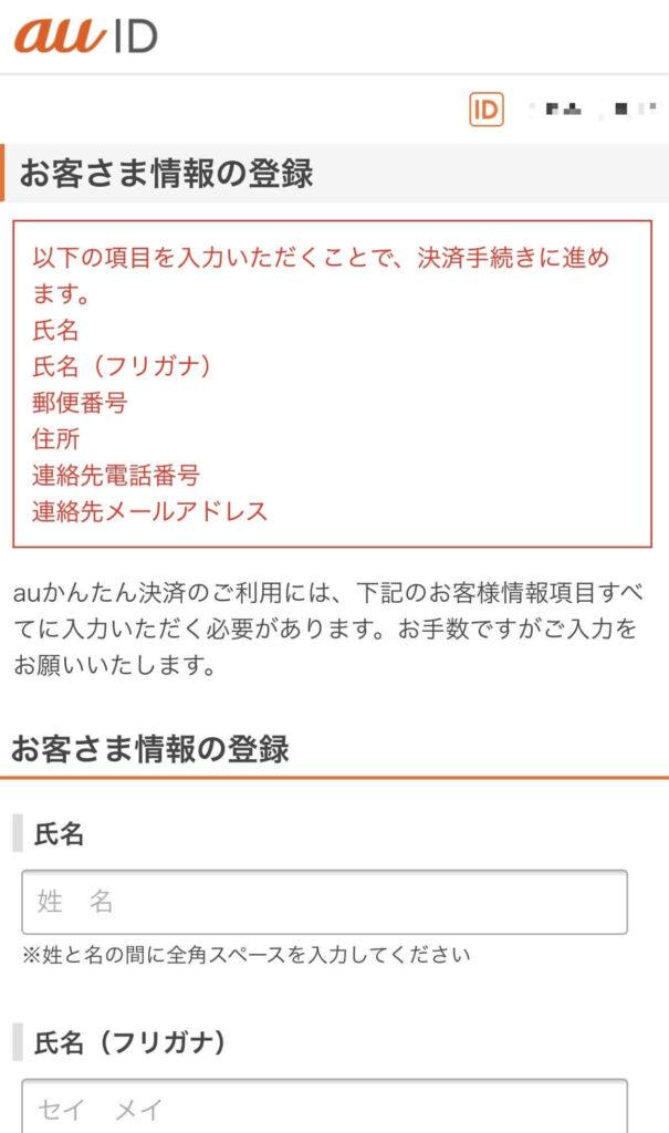お客さま情報の登録で各項目を入力し、「次へ」をタップ1