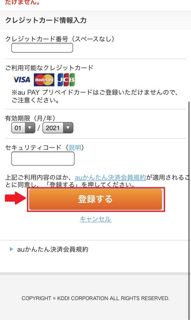 支払金額を確認し、支払い方法を入力し、「登録する」をタップ2