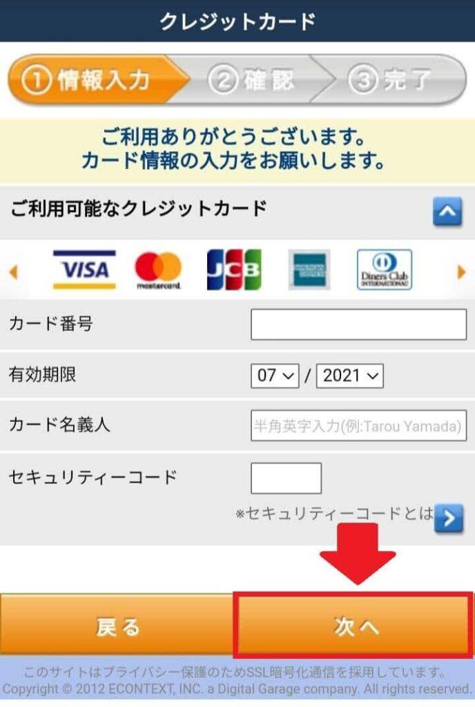 クレジットカード情報を入力し、「次へ」を選択