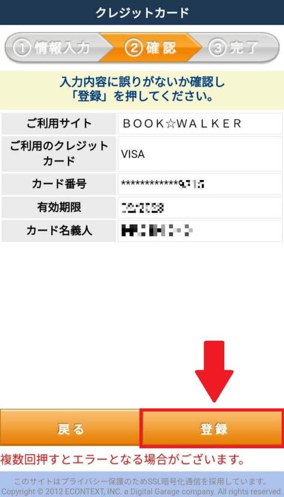 クレジットカード情報を確認し、「登録」を選択