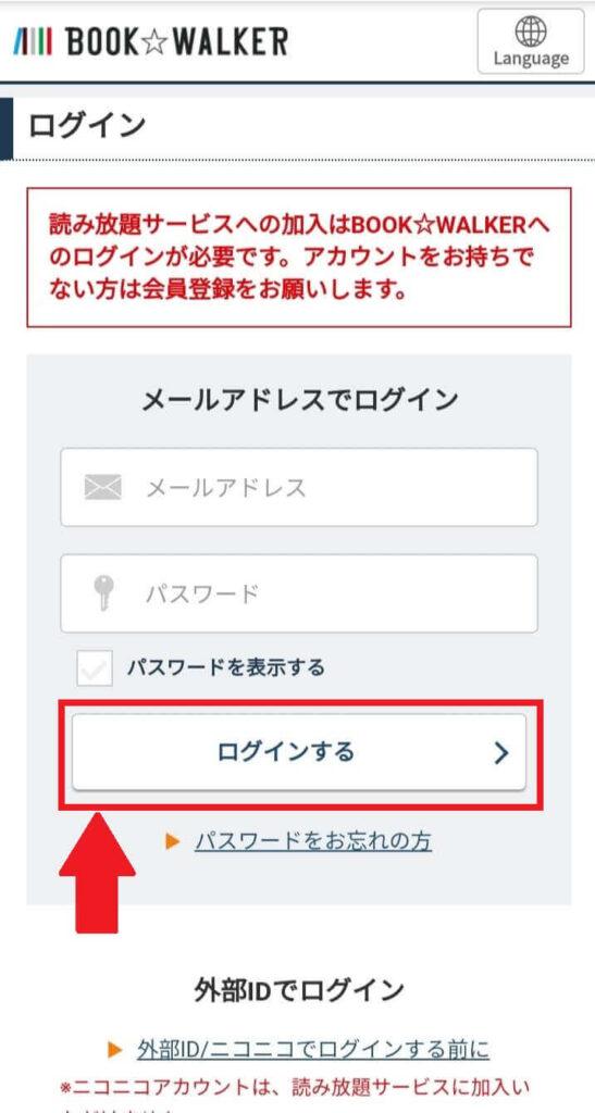 ②BOOK WALKERのアカウントを持っている人は情報を入力してログイン
