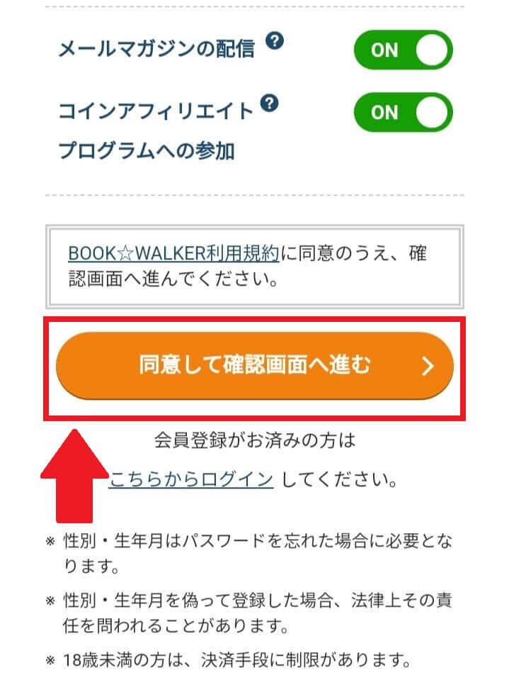 新規会員登録ページにて、各情報を入力し、「同意して確認画面へ進む」を選択2