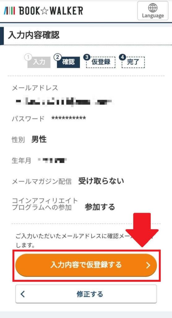 入力内容を確認し、「入力内容で仮登録する」を選択1