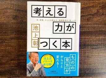 「考える力がつく本」の感想・要約まとめ【情報社会で生き残る方法】
