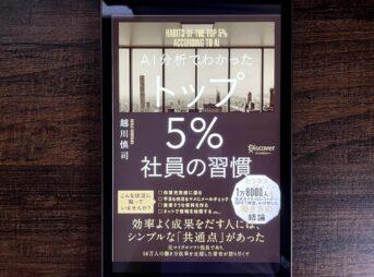 「AI分析でわかったトップ5%社員の習慣」の書評・要約まとめ【仕事効率化の極意】