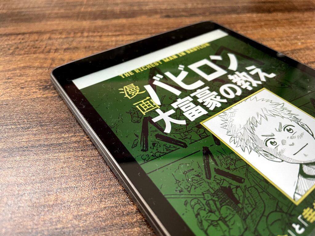 「漫画バビロン大富豪の教え」の基本情報