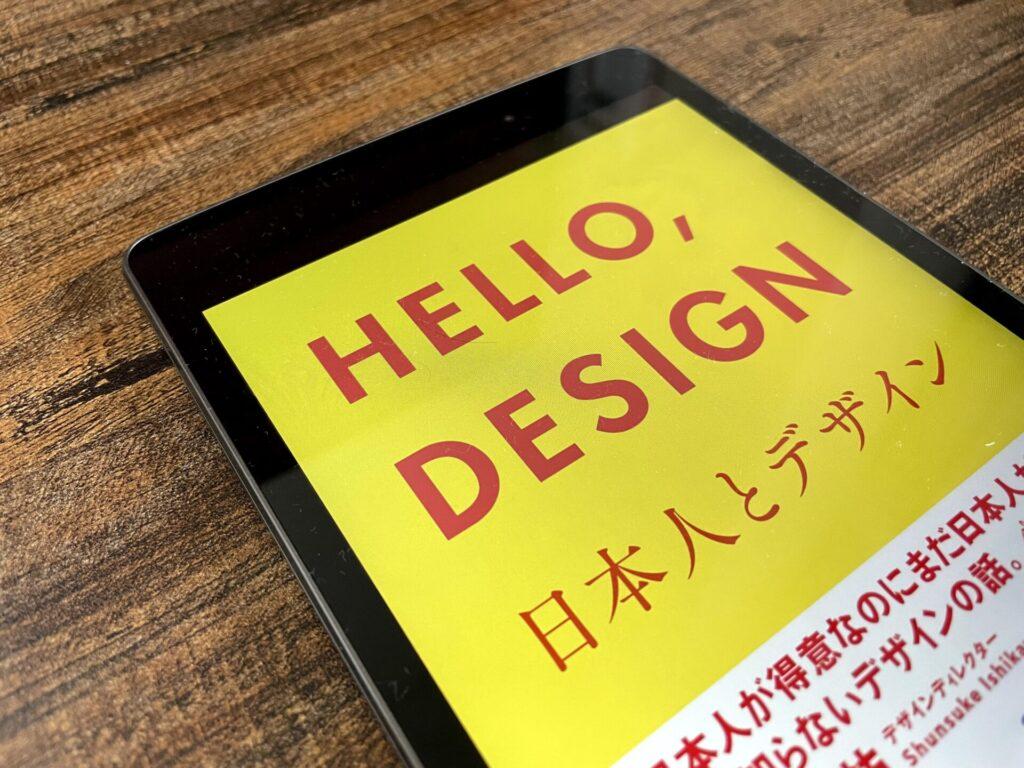 「HELLO, DESIGN 日本人とデザイン」の基本情報